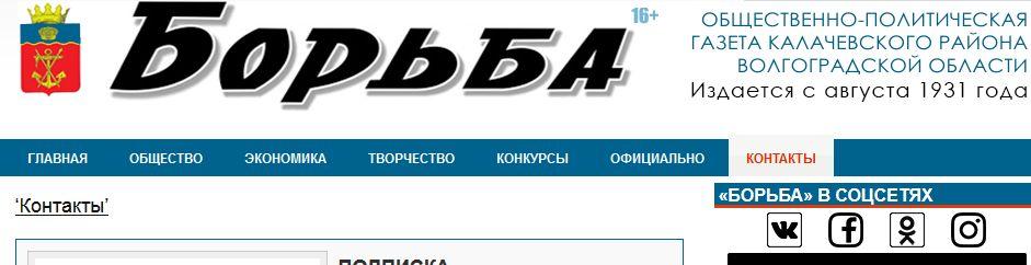 Общественно-политическая газета Калачевского района Волгоградской области