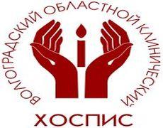 ГБУЗ «Волгоградский областной клинический хоспис»