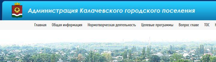 Администрация Калачевского городского поселения