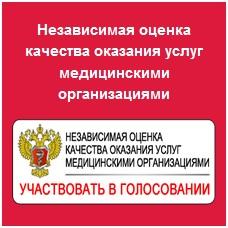 Заполнить анкету на сайте Министерства здравоохранения РФ