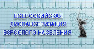 Всероссийская диспансеризация взрослого населения